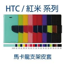HTC / 紅米 系列系列馬卡龍撞色側掀皮套