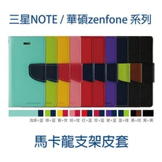 三星NOTE/華碩zenfone系列馬卡龍撞色側掀皮套