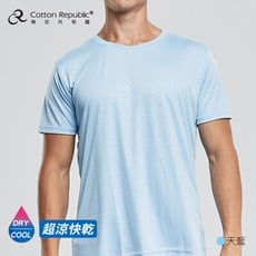 【棉花共和國】超涼快乾圓領短袖衫 (2020新色)