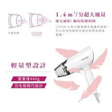 日本 TESCOM 專業造型負離子吹風機  💯正品公司貨 ✔TID292TW 輕量型負離子吹風機