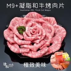 《極鮮配》頂級M9+凝脂和牛烤肉火鍋肉片  200g/盒