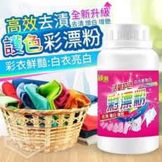 《極鮮配》高效去漬護色彩漂粉(200g)