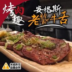 《極鮮配》頂級安格斯鮮脆牛舌燒肉片 250g/盒