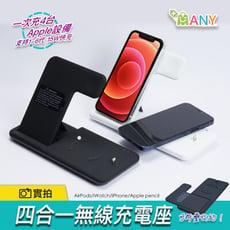 四合一 蘋果/安卓 無線充電盤 無線充電 15w快充 Airpods iPhone Watch 含頭