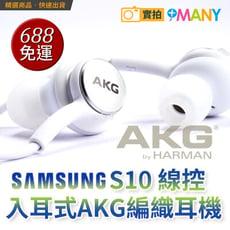 AKG耳機 降噪高音質 EO-IG955 線控 入耳式 三星耳機 適用s10 s9 s8/Note9