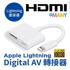 隨插即用 蘋果HDMI轉接頭 iPhone轉HDMI轉接線 Lightning轉電視 手機連螢幕