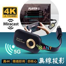 5G+4核心 4K高解析 隨插即用 蘋果安卓 電視棒 手機轉電視 手機接電視 iPhone轉HDMI
