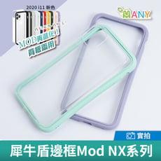 新色《贈無線充電盤》犀牛盾 Mod NX iPhone 11 手機殼 i11手機殼 邊框+背蓋 原廠