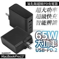 65W 12V 氮化鎵超級 PD充電器 TypeC QC4.0 快充 閃充 大功率 充電器 USB