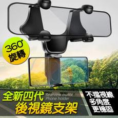 汽車後照鏡 手機支架 車用手機支架