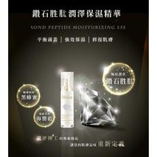 愛閃耀💎IShine✨「鑽石胜肽潤澤保濕精華」50ml 貴婦級保養台灣製造