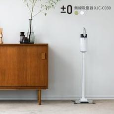 正負零±0 無線吸塵器Ver.3 XJC-C030(白/綠色) 加送原廠濾網乙份