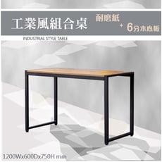 【易拆 易組】工業風組合桌 工作桌/辦公桌/組合桌/工業桌/木板桌/書桌/工作桌