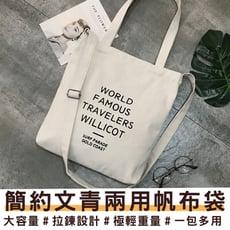 買一波▶簡約文青帆布包 肩背側背包 斜挎包 購物袋手提袋【Z200226】