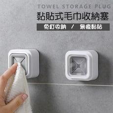 買一波▶日式免打孔毛巾塞收納架掛勾抹布塞擦手巾掛勾【Z90527】