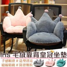 買一波▶皇冠造型靠墊坐墊辦公室椅墊 毛絨連體加厚保暖 交換禮物【Z91025】