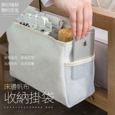 買一波▶簡約床邊收納掛袋雜物帆布收納袋客廳沙發椅凳儲物袋【Z90262】
