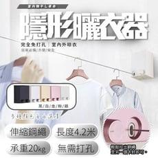 買一波▶免打孔隱形曬衣神器曬衣繩 曬衣架 可伸縮【H81002】