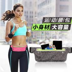 買一波▶運動腰包運動腰帶防水多功能腰包 戶外遠足專用收納隨身包【Z90563】