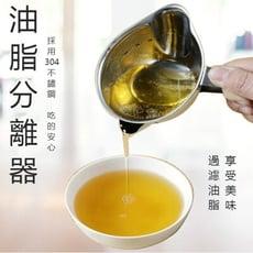 買一波▶304不銹鋼油水分離濾油神器 隔油碗【H80641】