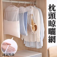 買一波▶曬枕頭網袋 枕頭晾曬網套 靠墊抱枕晾曬網【Z90313】