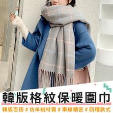 買一波▶韓版格紋加厚保暖流蘇圍巾 百搭圍脖披肩 英倫風格【Z91204】