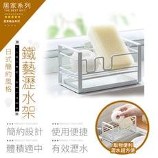 買一波▶鐵藝廚房瀝水架 海綿鍋刷置物收納架 肥皂盒【Z90219】
