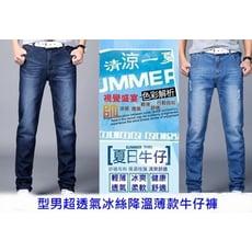型男超透氣冰絲降溫薄款牛仔褲