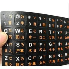 中文繁體鍵盤貼紙 磨砂 高品質 中文 PC個人電腦 NB筆記型電腦 平板 小筆電 通用注音貼紙