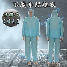 【現貨】防疫必備! 分離式不織布隔離衣【藍色】