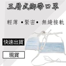 【綁帶式】 三層防塵口罩 (50入/包)