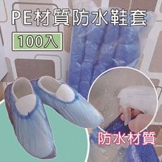【現貨】PE材質防水鞋套