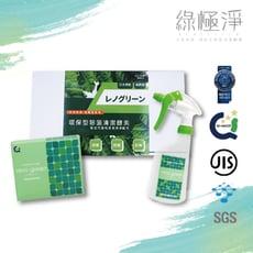 《綠極淨 Reno Green》環保型除菌清潔酵素-輕巧組 日本原裝 99.9%除菌力