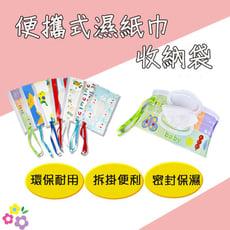 便攜式環保濕紙巾袋
