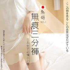 日本熱銷無痕冰絲安全褲
