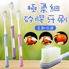 超柔軟奈米矽膠抗菌護齦牙刷 矽膠牙刷 成人款/兒童款