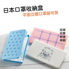 防疫必備 日本口罩收納盒