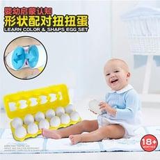 寶寶聰明蛋 配對蛋 附收納盒 幾何圖形配對聰明蛋 仿真雞蛋 配對玩具蛋 扭扭蛋 形狀顏色認知 拼圖蛋