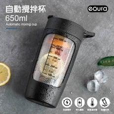 2021新款 EQURA電動攪拌杯 有刻度 充電式攪拌杯 搖搖杯 乳清杯 賀寶芙 健身杯 奶昔杯