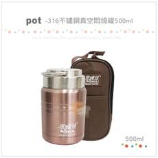 米雅可 - 經典316不鏽鋼真空悶燒罐500ml(附湯匙)