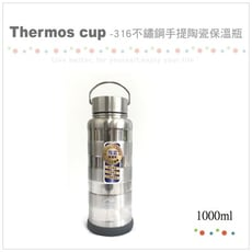 YOKOZUNA 316不鏽鋼手提陶瓷保溫瓶-1000ml