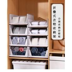 折疊式衣物收納架-高款 分層隔板抽屜收納架 可疊加衣物收納 收納櫃 置物櫃 置物架