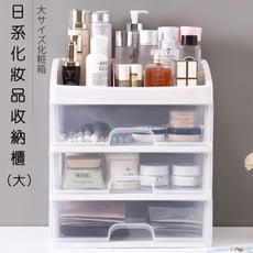 日系化妝品收納櫃(大)-3層抽屜 收納盒 抽屜收納 收納架 置物盒 保養品收納 小物收納 文具收納