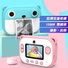 【買一送三】1200萬畫素雙鏡頭防摔兒童相機 (櫻花粉/靚藍綠)