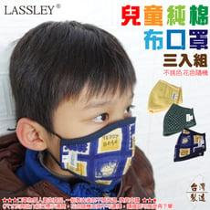 ~LASSLEY~兒童立體純棉布口罩-三入組 (內縫不織布 夾層內袋 花色隨機 台灣製)