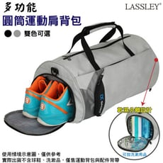【LASSLEY】多功能圓筒運動肩背包(雙色可選)