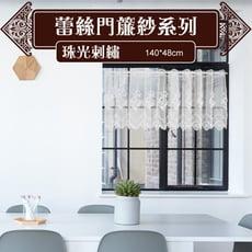 {LASSLEY}門簾紗-珠光刺繡140X48cm(ALBANI 德國進口紗 台灣製造)