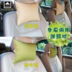 【Lassley蕾絲妮】冬夏兩用車用護頸枕│午安枕│腰靠枕-綠色 (台灣製造)