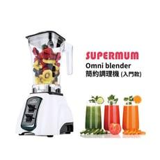 【SUPERMUM】台灣製造 專業營養調理機 BTC-A1 冰沙機 果汁機 研磨機 食物調理機
