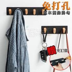 簡約實木壁掛架【免打孔】玄關牆壁掛衣鉤 衣帽鑰匙客廳臥室廁所牆壁裝飾(三鈎)